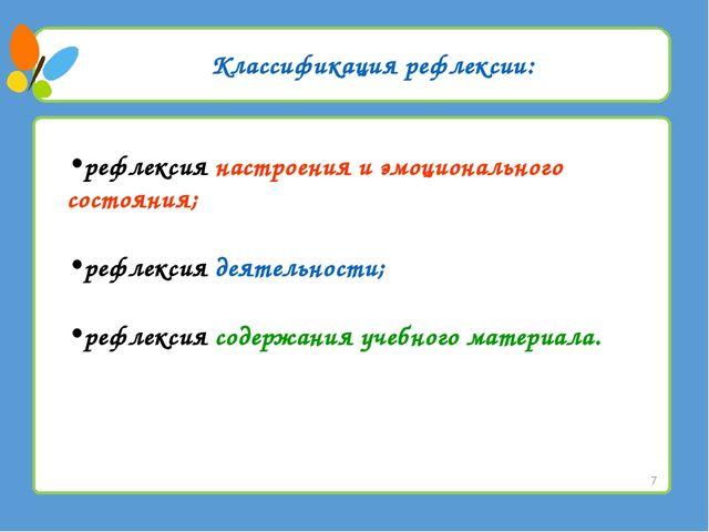 Классификация рефлексии: рефлексия настроения и эмоционального состояния; реф...