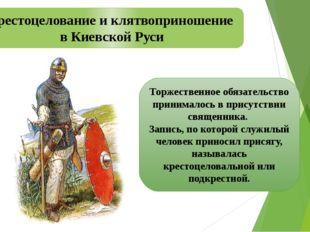 Крестоцелование и клятвоприношение в Киевской Руси Торжественное обязательств