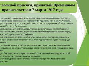 Текст военной присяги, принятый Временным правительством 7 марта 1917 года Кл