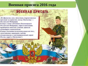 Военная присяга 2016 года