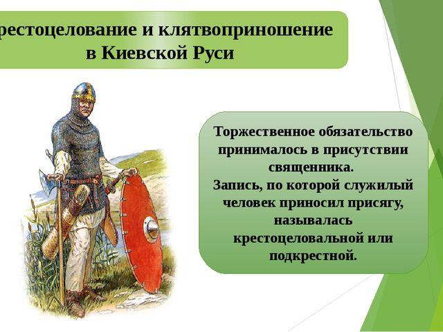 Крестоцелование и клятвоприношение в Киевской Руси Торжественное обязательств...