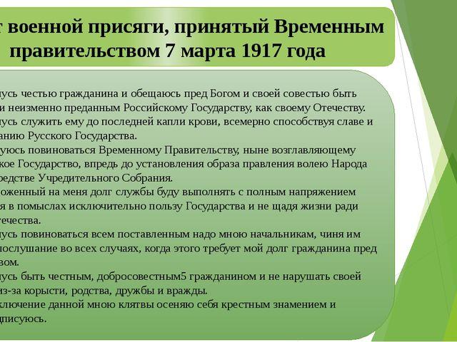 Текст военной присяги, принятый Временным правительством 7 марта 1917 года Кл...