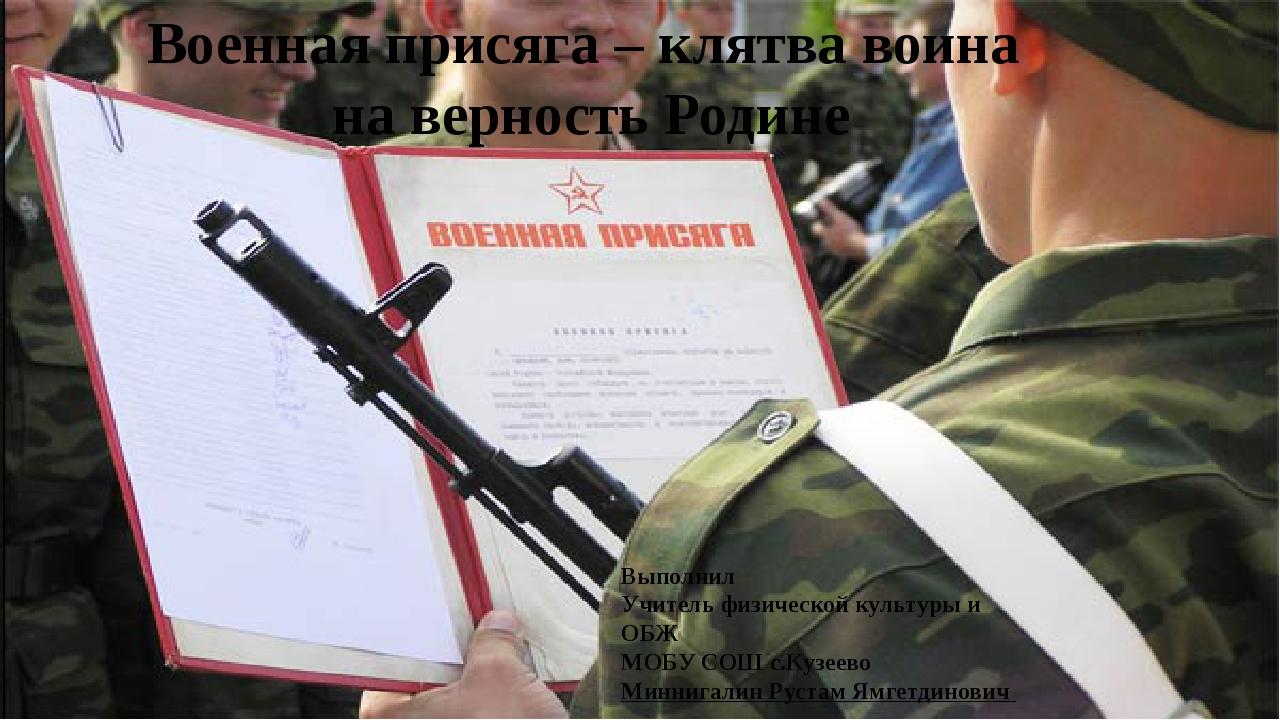 Военная присяга – клятва воина на верность Родине Выполнил Учитель физической...