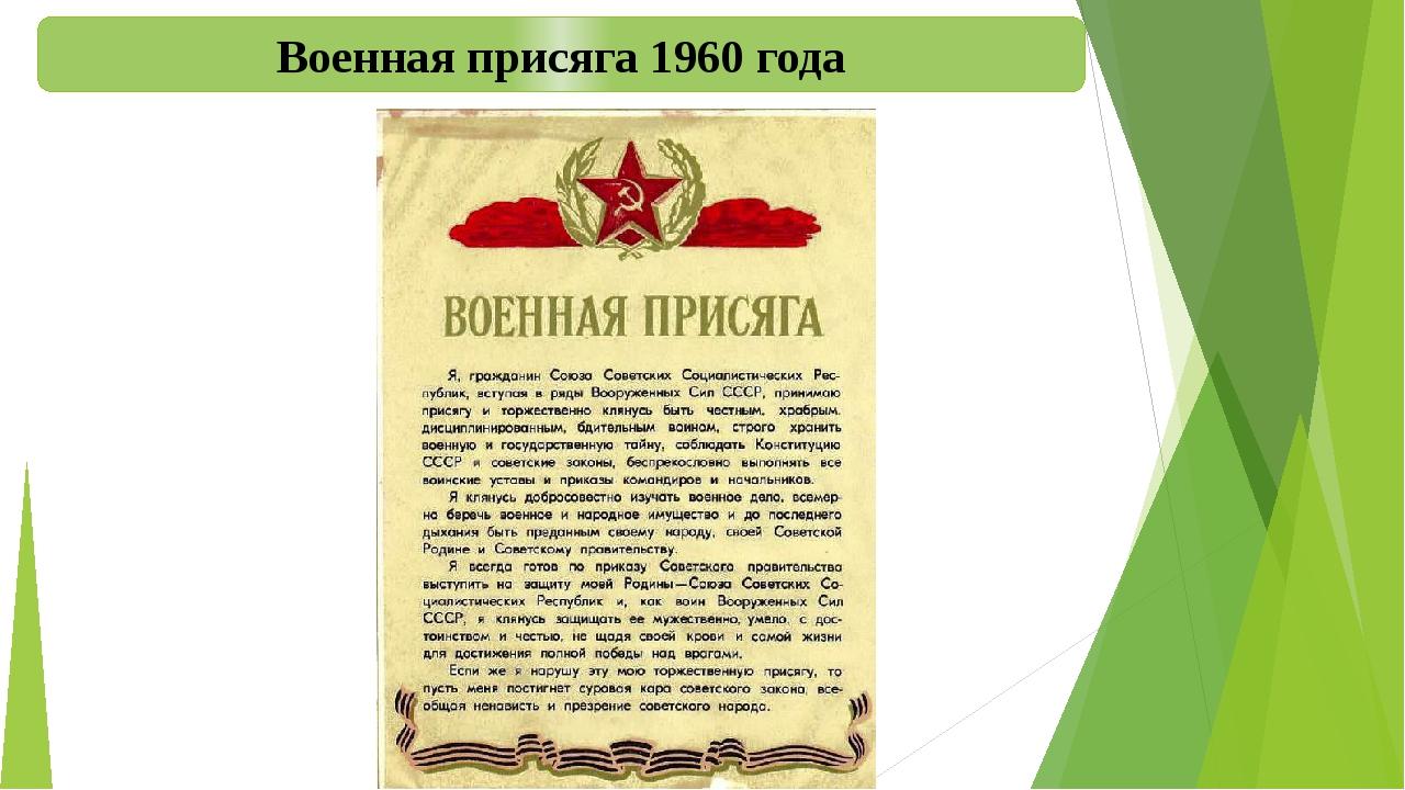Военная присяга 1960 года