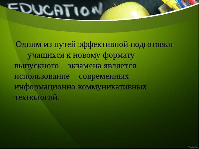 Одним из путей эффективной подготовки учащихся к новому формату выпускного э...
