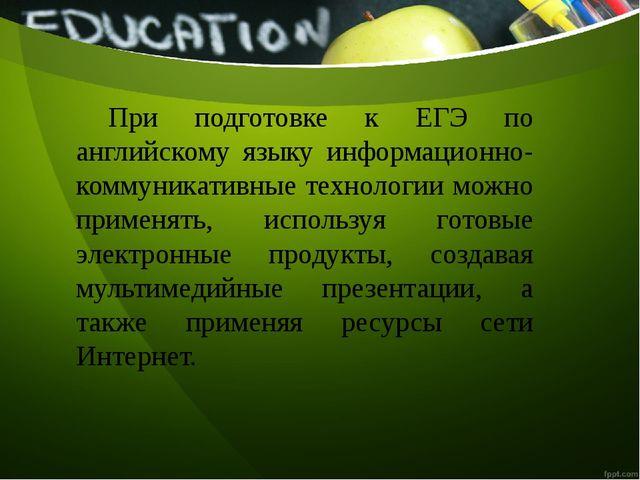 При подготовке к ЕГЭ по английскому языку информационно-коммуникативные техно...