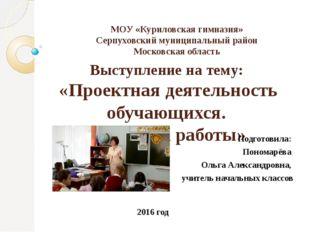 МОУ «Куриловская гимназия» Серпуховский муниципальный район Московская област