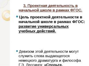 3. Проектная деятельность в начальной школев рамках ФГОС. Цель проектной дея