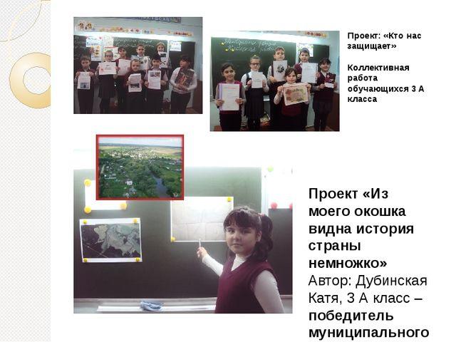 Проект: «Кто нас защищает» Коллективная работа обучающихся 3 А класса Проект...