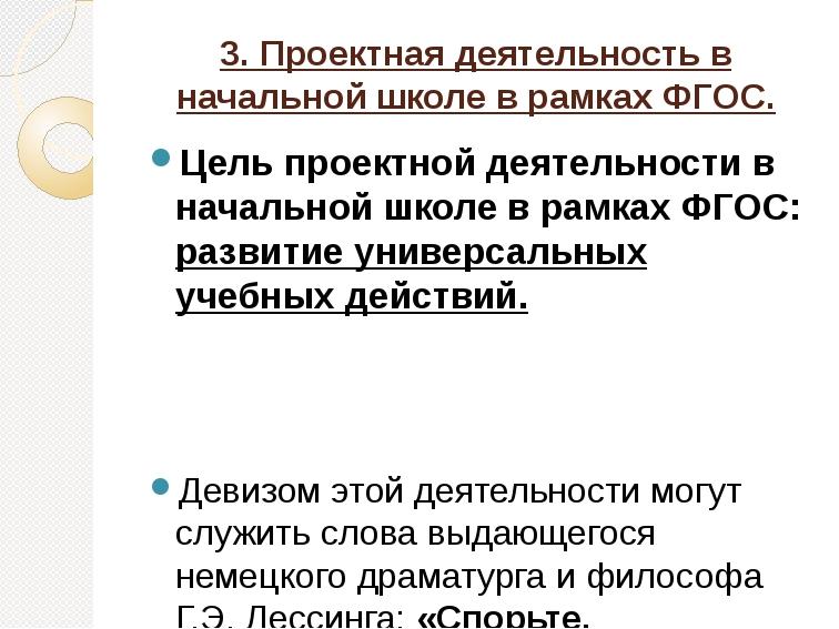 3. Проектная деятельность в начальной школев рамках ФГОС. Цель проектной дея...