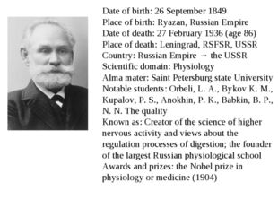 Date of birth: 26 September 1849 Place of birth: Ryazan, Russian Empire Date