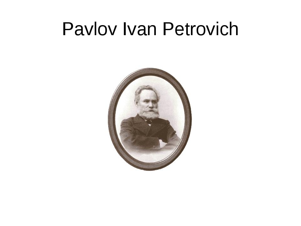 Pavlov Ivan Petrovich