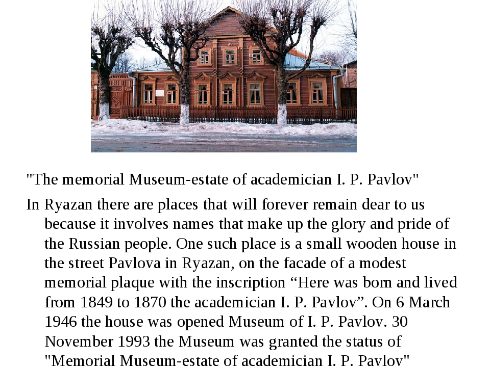 """""""The memorial Museum-estate of academician I. P. Pavlov"""" In Ryazan there are..."""