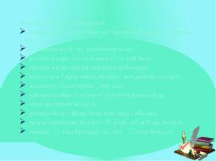 Жаргон сөздердің аудармасы: жынды, тентек (көбіне зат сипатын білдіреді) –кер