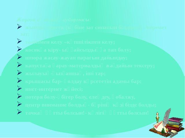 Жаргон сөздердің аудармасы: жынды, тентек (көбіне зат сипатын білдіреді) –кер...