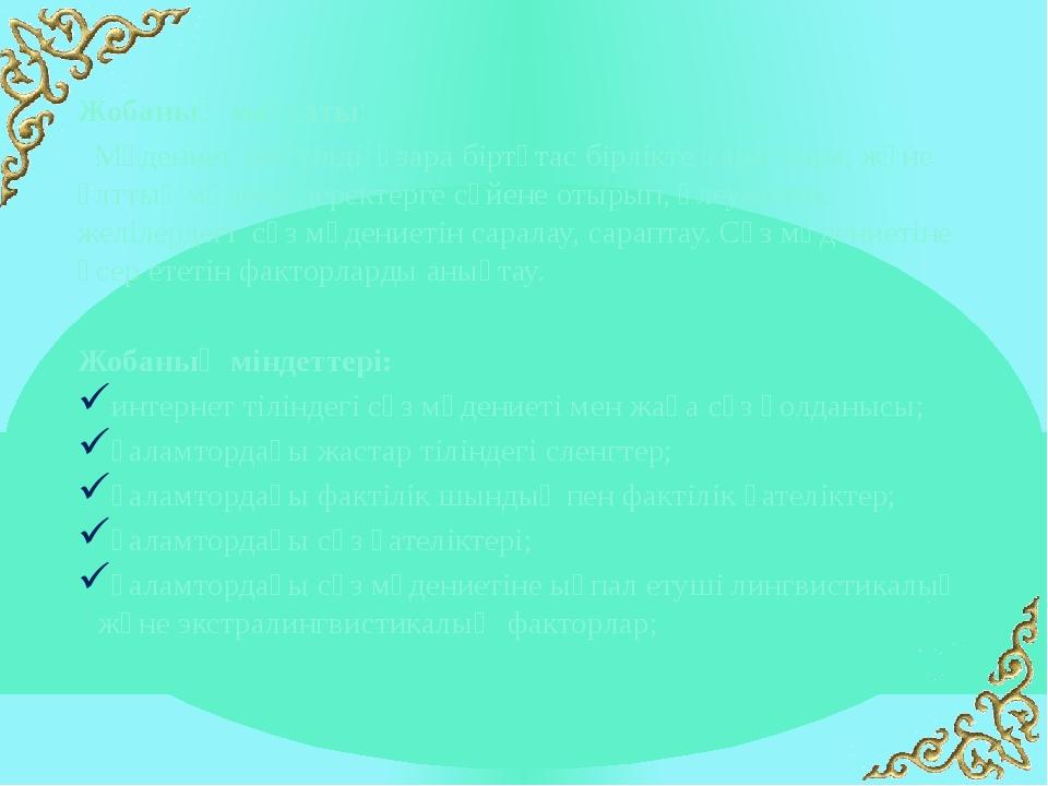 Жобаның мақсаты: Мәдениет пен тілді өзара біртұтас бірлікте қарастыра, және ұ...