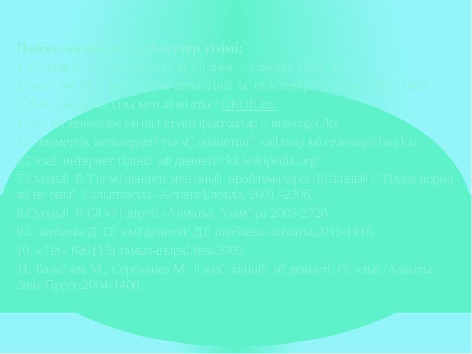 Пайдаланылған әдебиеттер тізімі: 1.Уәлиев Н. Сөз мәдениеті/ Н.Уәлиев. –Алматы...