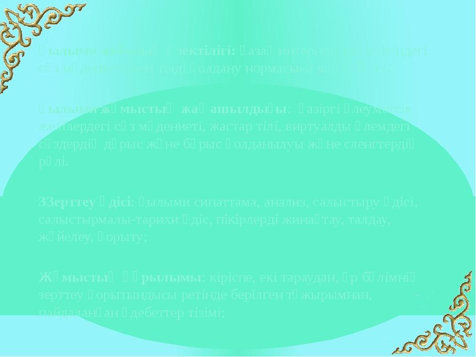Ғылыми жобаның өзектілігі: қазақ интернеті кеңістігіндегі сөз мәдениеті мен т...