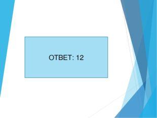 ОТВЕТ: 12