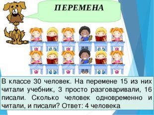 ПЕРЕМЕНА В классе 30 человек. На перемене 15 из них читали учебник, 3 просто