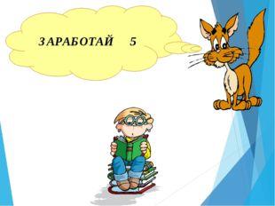 ЗАРАБОТАЙ 5