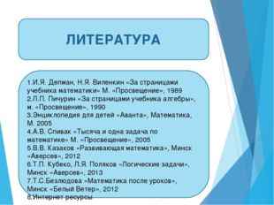 ЛИТЕРАТУРА И.Я. Депман, Н.Я. Виленкин «За страницами учебника математики» М.