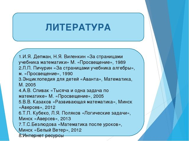 ЛИТЕРАТУРА И.Я. Депман, Н.Я. Виленкин «За страницами учебника математики» М....