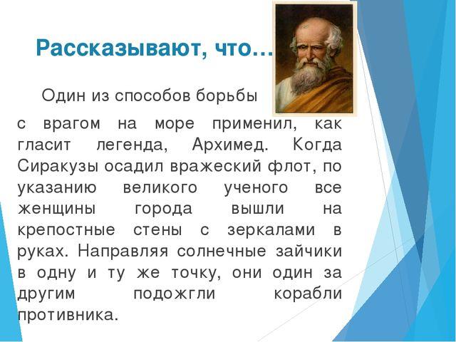 Рассказывают, что… Один из способов борьбы с врагом на море применил, как гла...