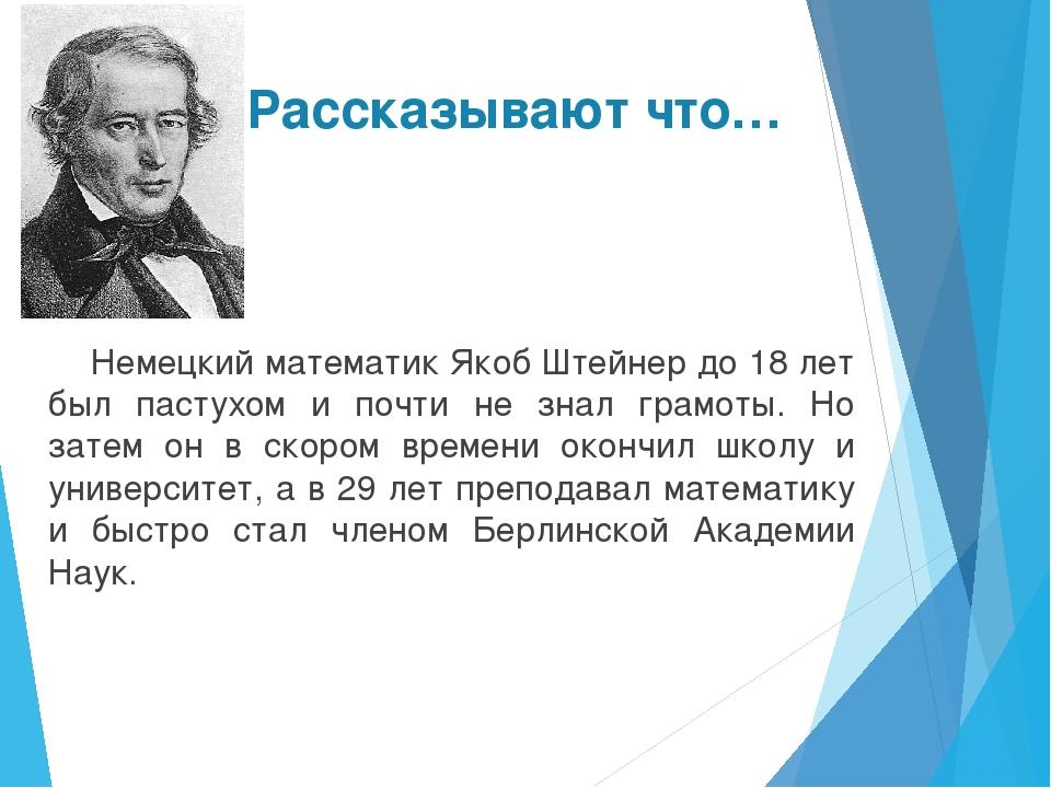 Рассказывают что… Немецкий математик Якоб Штейнер до 18 лет был пастухом и п...
