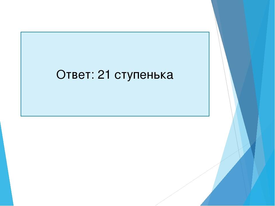 Ответ: 21 ступенька