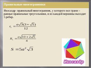 Правильные многогранники Икосаэдр- правильный многогранник, у которого все гр