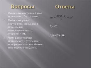 Вычислить внутренний угол правильного 5-угольника. Вычислить радиус окружност
