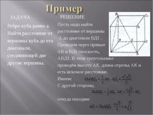ЗАДАЧА РЕШЕНИЕ Ребро куба равно a. Найти расстояние от вершины куба до его ди