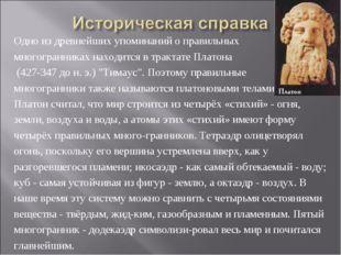 Одно из древнейших упоминаний о правильных многогранниках находится в трактат