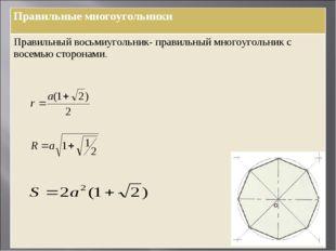 Правильные многоугольники Правильный восьмиугольник- правильный многоугольник