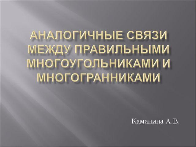 Каманина А.В.