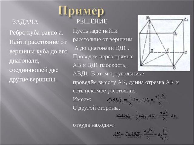 ЗАДАЧА РЕШЕНИЕ Ребро куба равно a. Найти расстояние от вершины куба до его ди...
