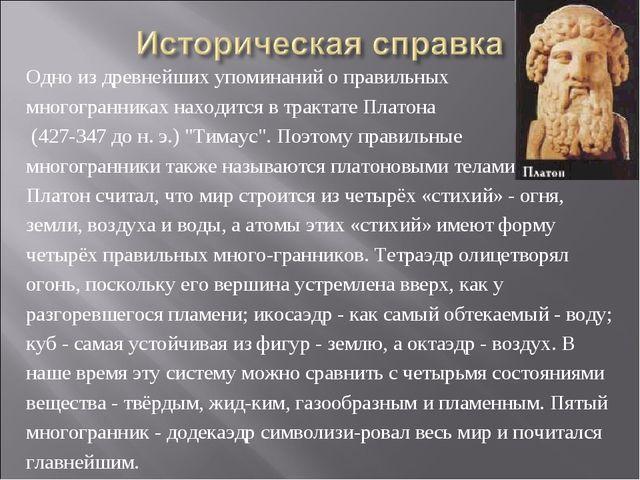 Одно из древнейших упоминаний о правильных многогранниках находится в трактат...