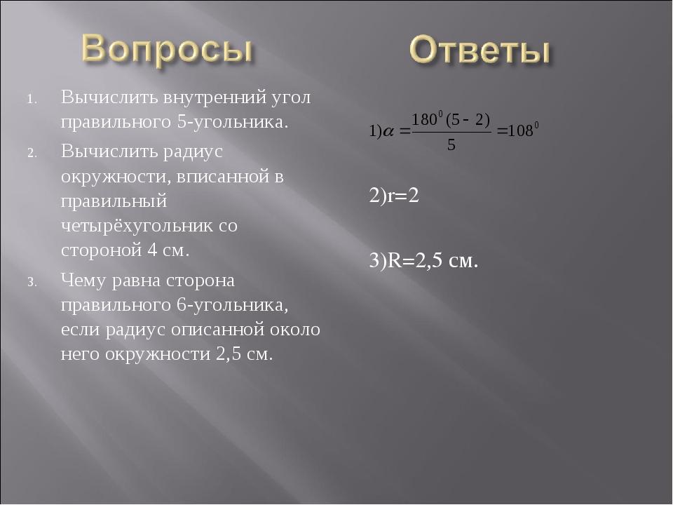 Вычислить внутренний угол правильного 5-угольника. Вычислить радиус окружност...