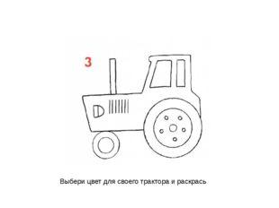 Выбери цвет для своего трактора и раскрась