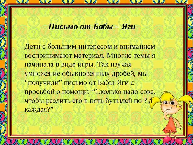 Письмо от Бабы – Яги Дети с большим интересом и вниманием воспринимают матери...