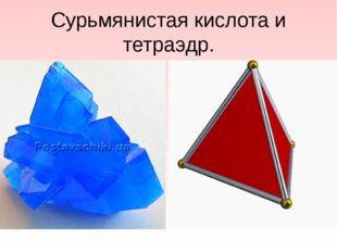 Cурьмянистая кислота и тетраэдр.