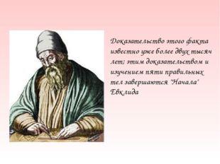 Доказательство этого факта известно уже более двух тысяч лет; этим доказател