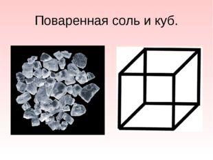 Поваренная соль и куб.