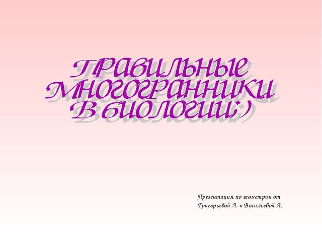 Презентация по геометрии от Григорьевой А. и Васильевой А.