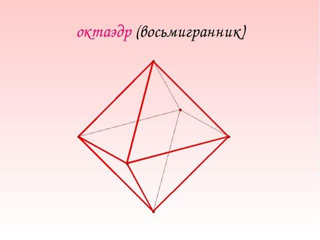 октаэдр (восьмигранник)