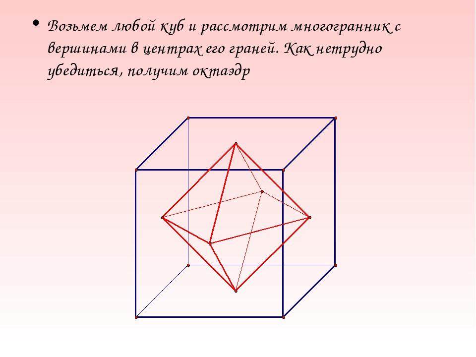 Возьмем любой куб и рассмотрим многогранник с вершинами в центрах его граней....
