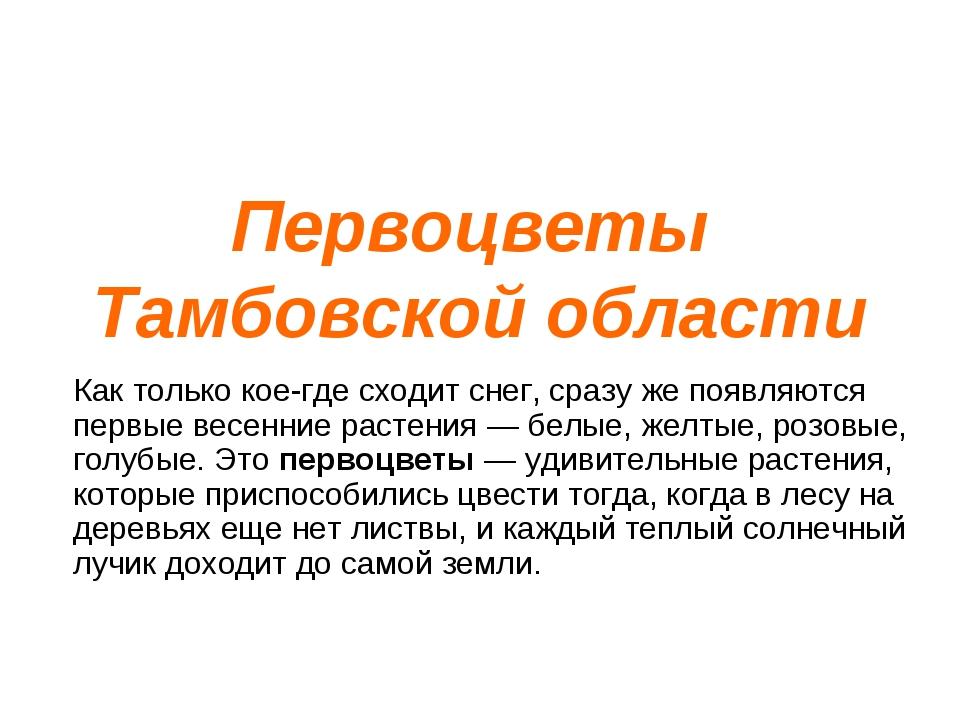 Первоцветы Тамбовской области Как только кое-где сходит снег, сразу же появля...
