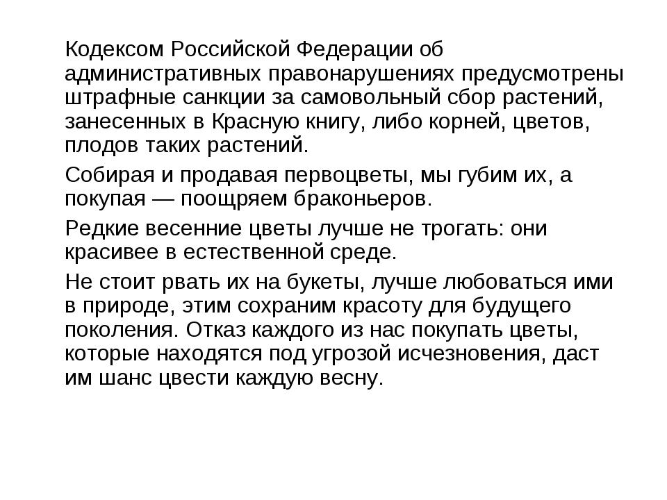 Кодексом Российской Федерации об административных правонарушениях предусмотр...