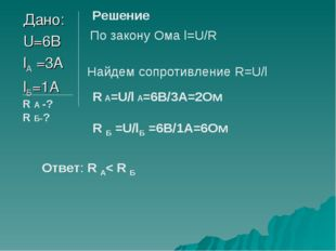 Дано: U=6В lА =3А lБ=1А R А -? R Б-? Решение По закону Ома l=U/R Найдем сопро